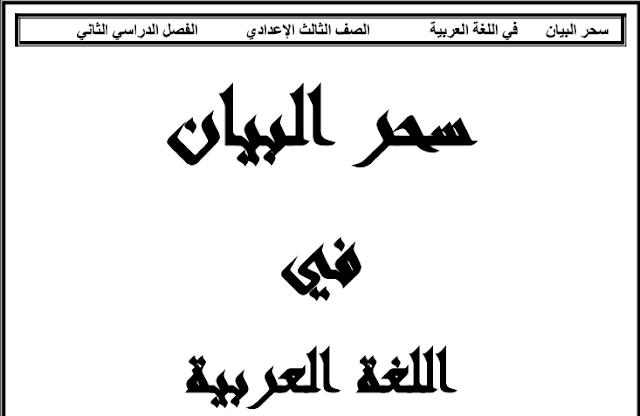 مذكرة لغة عربية للصف الثالث الإعدادي ترم ثاني