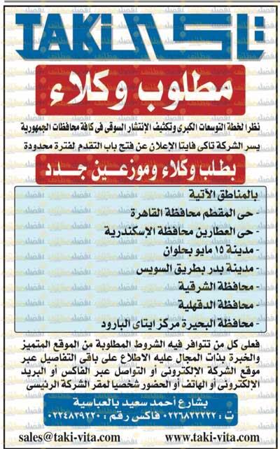 تحميل جريدة الاهرام pdf مجانا