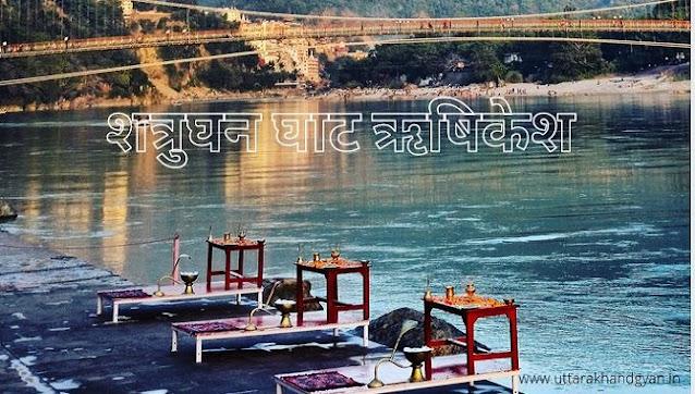 satrughan ghat rishikesh