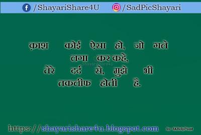 fb status dosti in hindi
