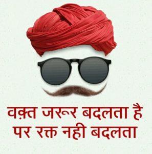 Attitude Status On Rajput In Hindi