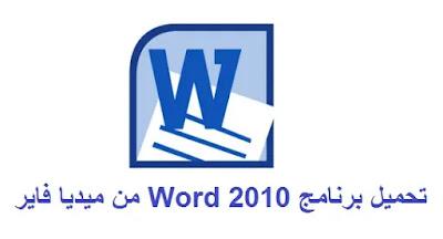 تحميل برنامج Word 2010