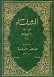كتاب الشفاء لابن سينا