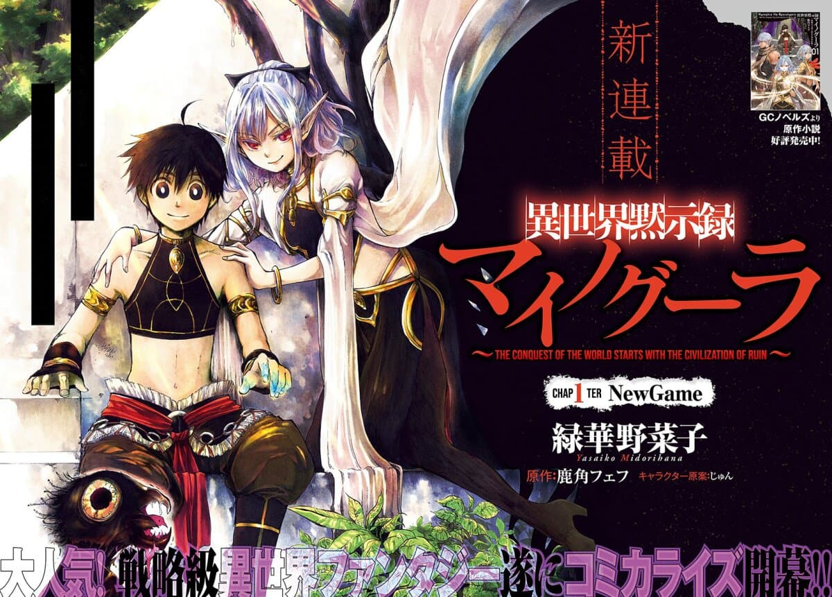 อ่านการ์ตูน Isekai Apocalypse MYNOGHRA ~The Conquest of the World Starts With the Civilization of Ruin~ ตอนที่ 1 หน้าที่ 3