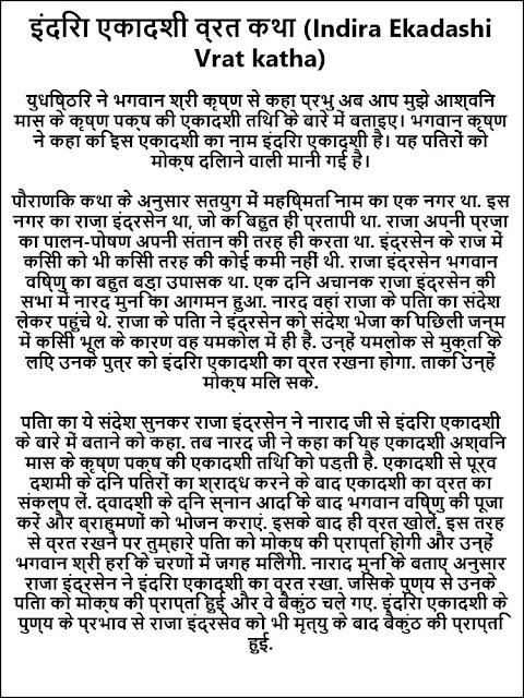Indira Ekadashi 2021 Vrat Katha in Hindi PDF Download (इंदिरा एकादशी व्रत की कथा हिन्दी )