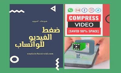 افضل تطبيق و موقع ضغط الفيديو للواتس اب