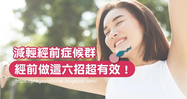 6招有效舒緩經前症候群!減輕胸部脹痛、腹痛等