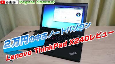 2万円の中古ノートパソコン Lenovo ThinakPad X240レビュー