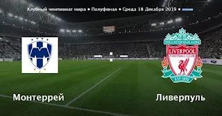Ливерпуль - Монтеррей смотреть онлайн бесплатно 18 декабря 2019 прямая трансляция в 20:30 МСК.