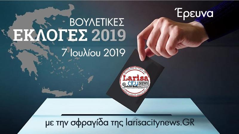 Μεγάλη Έρευνα της larisacitynews.GR για τις Βουλευτικές Εκλογές 2019