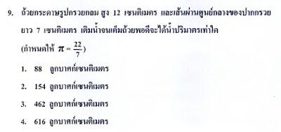 โจทย์ตอนที่1 ข้อ 9
