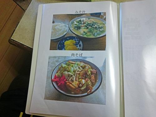 平和食堂のメニューの写真