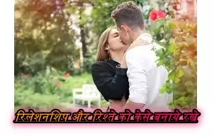 relationship meaning in hindi, relationship love