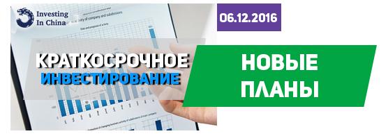 В хайпе chininvest.com добавили новые планы