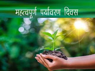 पर्यावरण से संबन्धित महत्वपूर्ण दिवस |