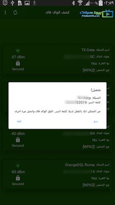 تنزيل تطبيق سرقة الواي فاي هاكر WIFI
