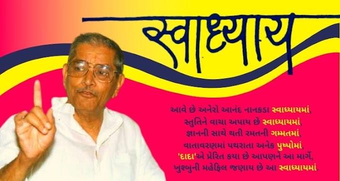 Swadhyay Parivar Gujarati Bhgavgeet-Swadhyayma