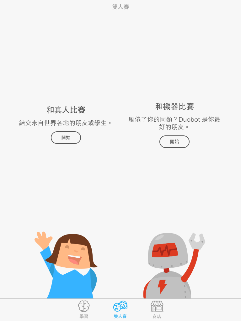Duolingo 遊戲化免費學英文,會上癮英語學習的 App 網站 duolingo-15
