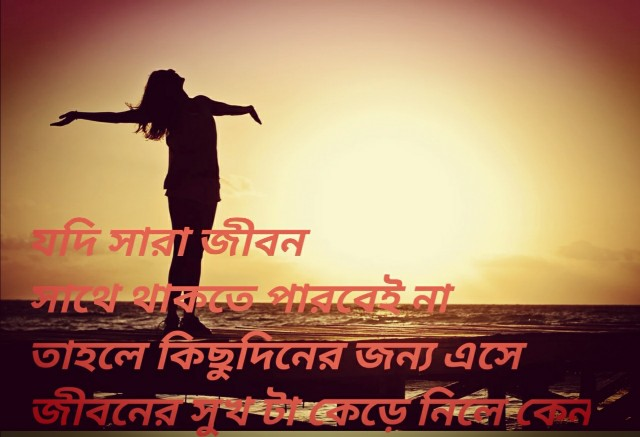 sad bangla shayeri photo | love shayeri image