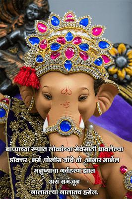 gauri ganpati quotes in marathi