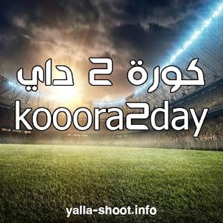 كورة 2 داي مشاهدة مباريات اليوم بث مباشر كوورة توداى   kooora2day