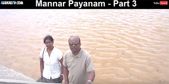 Mannar Payanam Part – 3. By. K.S.Thurai
