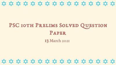 10th Prelims Solved PSC Question Paper PDF | 13-03-2021