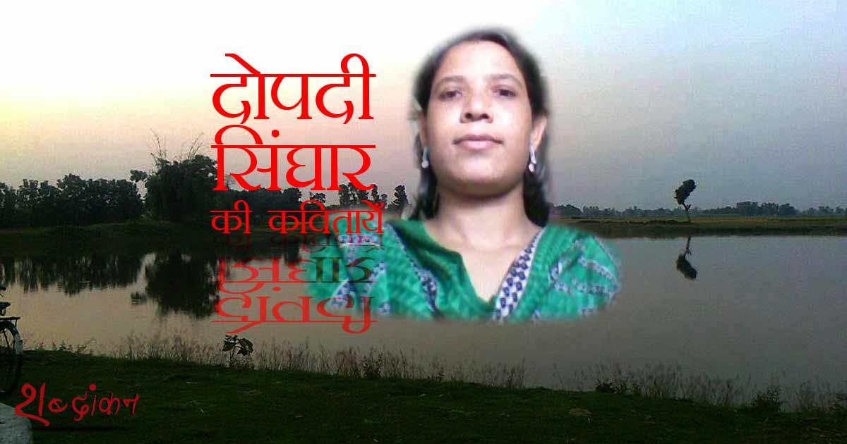 दोपदी सिंघार की कवितायेँ Dopadi Singhar ki Kavitayen