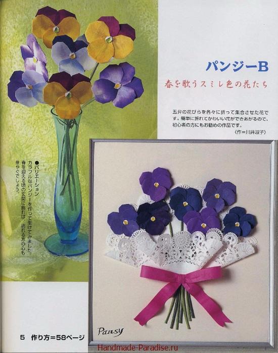 Цветы в технике оригами. Японский журнал (4)