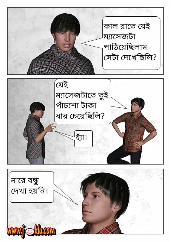 Last night message Bengali joke