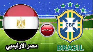 مشاهدة مباراة المنتخب الاوليمبي المصري ومنتخب البرازيل الاوليمبي