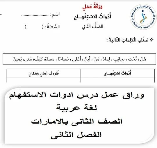 وراق عمل درس ادوات الاستفهام لغة عربية الصف الثانى بالامارات الفصل الثانى