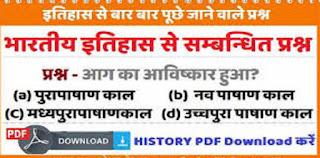 Hindi History PDF