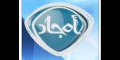 تردد قناة أمجاد  Amjad TV ,قناة امجاد بث مباشر بدون تقطيع