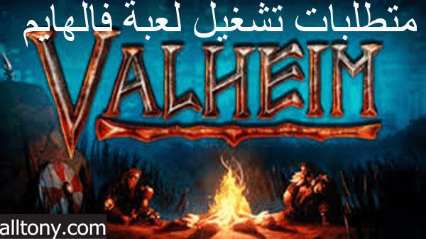 متطلبات تشغيل لعبة فالهايم Valheim System