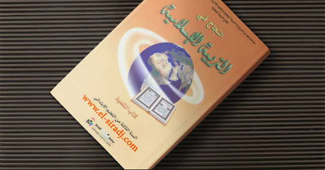النجاح في التربية الاسلامية  للمستوى الثالث