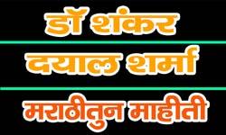dr shankar dayal sharma information in marathi
