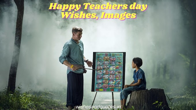 Happy teachers day 2020 wishes, images and quotes