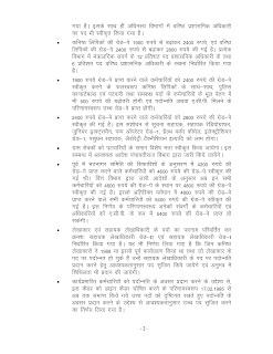 राज्य कर्मचारियों के बदले वेतन ग्रेड, यूपी सरकार के निर्णय की आधिकारिक प्रति देखें