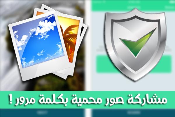تطبيق جديد يخلق الجدل لمشاركة صور محمية بكلمة سر + خيارات متطورة غير عادية !