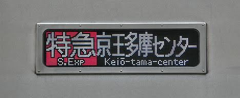 京王電鉄 特急 京王多摩センター行き3 9000系
