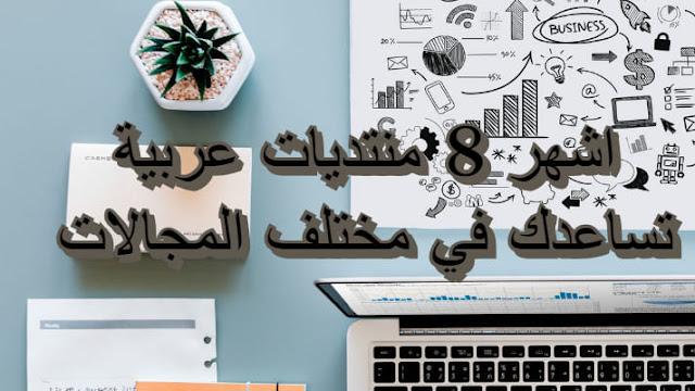 افضل 8 منتديات عربية علي الاطلاق