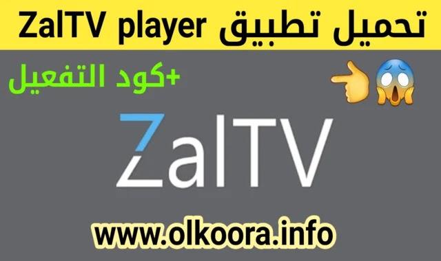تحميل تطبيق ZalTV IPTV Player + كود التفعيل لمشاهدة جميع القنوات المشفرة والمفتوحة مجانا 2020