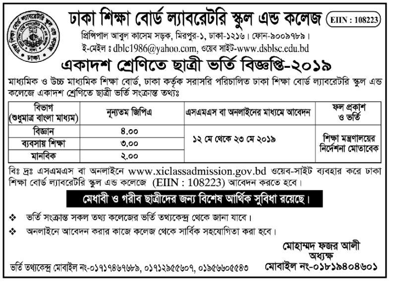 Dhaka Shiksha Board Laboratory School & College, Admission