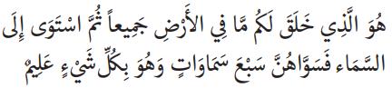 Dalil Tentang Kewajiban Terhadap Lingkungan dalam Surah Al-Baqarah ayat 29