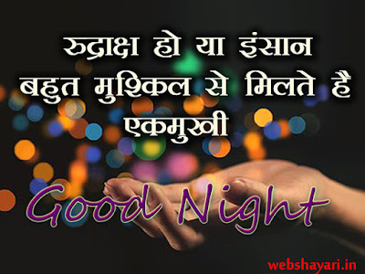 good night images quotes hindi foto