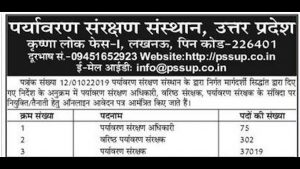 PSS UP Paryavaran Sanrakshak, Senior Environment Protector, Environment Protection Officer Govt Jobs Recruitment 2019