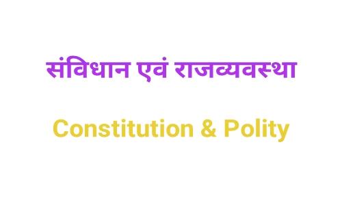 Quiz No. - 103 | संविधान एवं राजव्यवस्था महत्वपूर्ण प्रश्नावली।