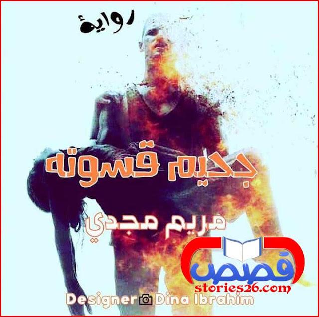 رواية جحيم قسوته بقلم مريم مجدي