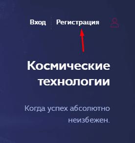 Регистрация в Roitastic Finance
